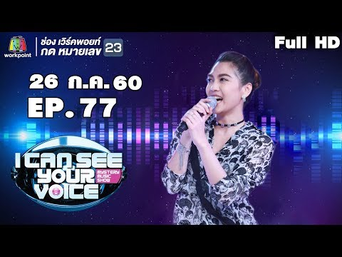 I Can See Your Voice Thailand   EP.77   พันช์ วรกาญจน์   26 ก.ค. 60 Full HD