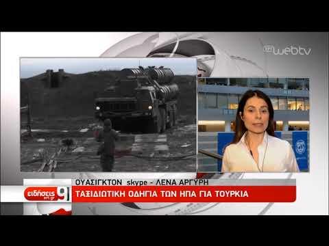 Ταξιδιωτική οδηγία του Στέϊτ Ντιπάρτμεντ για την Τουρκία   12/4/2019   ΕΡΤ