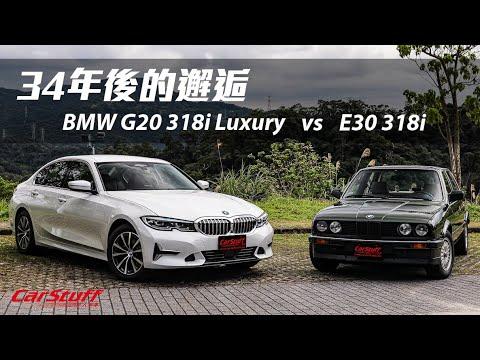 34年後的邂逅,BMW E30 318i vs G20 318i Luxury