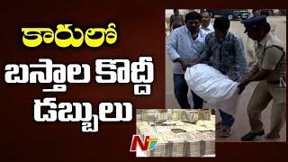 నెల్లూరు జిల్లాలో కారులో తరలిస్తున్న ఆరున్నర కోట్ల రూపాయల క్యాష్ సీజ్ చేసిన పోలీసులు | NTV