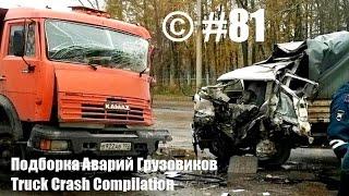 Подборка Аварий Грузовиков / Truck Crash Compilation / © #81 / Аварии Грузовиков 2016 / Аварии и ДТП