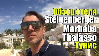 Steigenberger Marhaba Thalasso 5*, Тунис, Хаммамет
