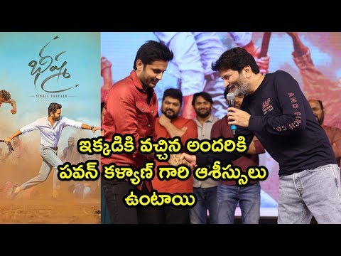 Trivikram At Bheeshma Movie Pre Release Event