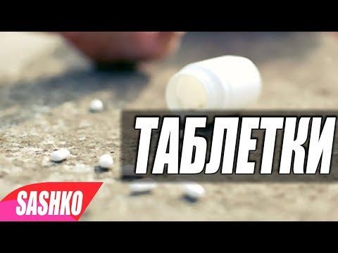 Sashko - Таблетки | ОКОЛОМУЗЫКА