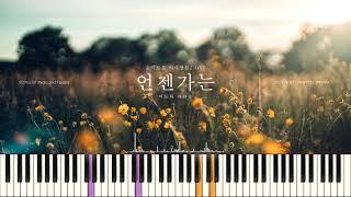 미도와 파라솔 - 언젠가는(Someday) (슬기로운 의사생활2 OST Part.12) PIANO COVER
