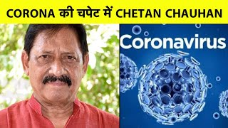 Former India cricketer Chetan Chauhan tests positive for COVID-19 | Sports Tak