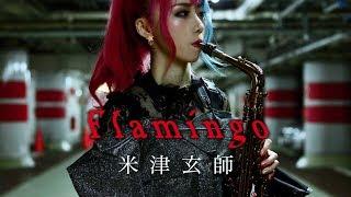 【Flamingo/米津玄師 】サックスで吹いてみた【ユッコ・ミラー】Flamingo - Kenshi Yonezu - Saxophone Cover