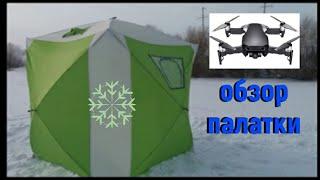 Зимняя палатка куб тревел топ