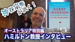 特別編 ハミルトン教授:「サイレント・インベージョン」侵食してくる中国の脅威