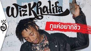 ประวัติ Wiz Khalifa ชีวิต Rapper สายเขียว ตัวพ่อแห่ง Taylor Gang | อสมการ