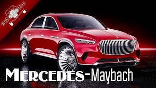 Vision Mercedes Maybach Ultimate Luxury 2018 / Новости Авто