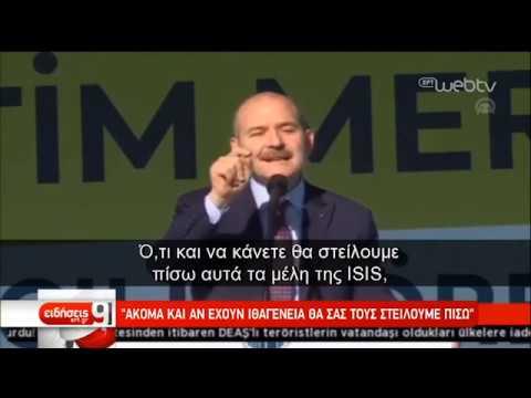 Η Άγκυρα απειλεί να πλημμυρίσει την Ευρώπη με τζιχαντιστές | 08/11/2019 | ΕΡΤ
