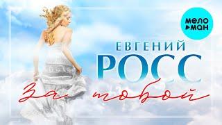 Евгений Росс - За тобой (Single 2020)