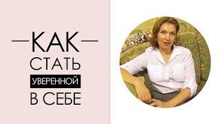 Как стать уверенной в себе. Юлия, 38 лет. г. Севастополь  | Уроки Стиля [Академия Моды и Стиля]