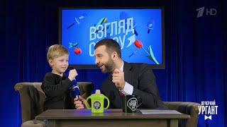 Вечерний Ургант. Взгляд снизу - Поздравления с 8 марта(07.03.2018)