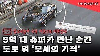 5억 대 슈퍼카 만난 순간...도로 위 '모세의 기적' / YTN