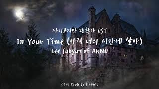 이수현(AKMU) - 아직 너의 시간에 살아 (사이코지만 괜찮아 OST)