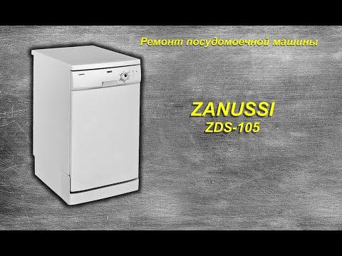 Ремонт посудомоечной машины ZANUSSI ZDS 105