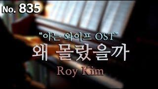 로이킴(Roy Kim) - 왜 몰랐을까(No Longer Mine) 피아노 연주와 악보(piano cover and sheet), 아는 와이프 OST