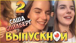 Саша Спилберг - Выпускной в Кремле #2