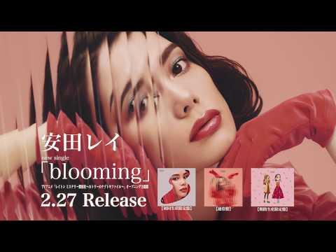2/27発売 安田レイ 『blooming』ティザーSPOT (TVアニメ『レイトン ミステリー探偵社 ~カトリーのナゾトキファイル~』オープニングテーマ)