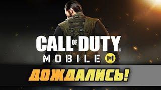 ДОЖДАЛИСЬ! Стала известна дата выхода Call of Duty: Mobile на iOS и Android