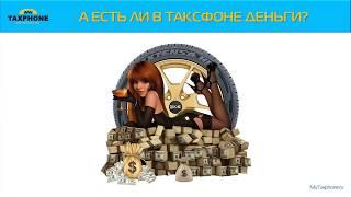 Таксфон   калькулятор доходов