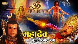 Episode 14 || Om Namah Shivay