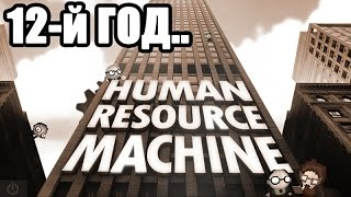 Human Resource Machine. Tetracontipler - 12th year / Сороконожка - 12й год