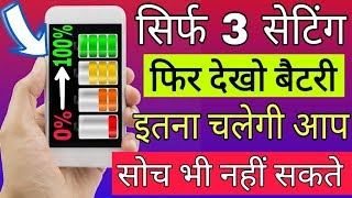 3 Most important settings to Save Battery on Android Mobile || How To Increase Android Battery Life