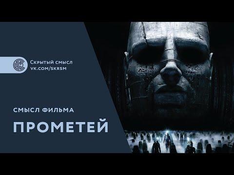 другие чужой завет фильм 2017 содержание полное прямого включения нарисован
