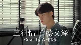 三行情书 - 蔡文泽 Cover by Wei伟亮