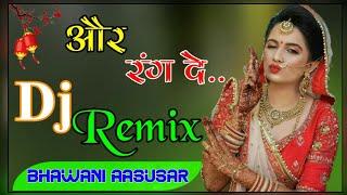 Or Rang De Rajsthani Song || Or Rang De Dj Remix || Aur Rang De Remix Song || Dj Bhawani Aasusar.