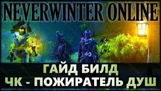 NEVERWINTER ONLINE - Чернокнижник-мучитель гайд, билд | Модуль 9