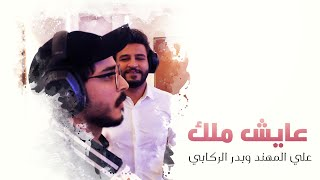 علي المهند وبدر الركابي - عايش ملك  2020 تحميل MP3