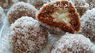 حلوة بجوز الهند والشكلاطه رااائعة وسهلة التحضير/gâteaux A La Noix De Coco Et Aux Chocolat