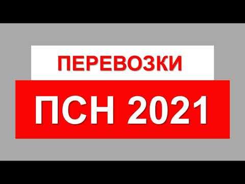 ПАТЕНТ 2021 | ПЕРЕВОЗКИ ГРУЗОВ | ГРУЗОПЕРЕВОЗКИ | ПАТЕНТНАЯ СИСТЕМА НАЛОГООБЛОЖЕНИЯ | ОТМЕНА ЕНВД