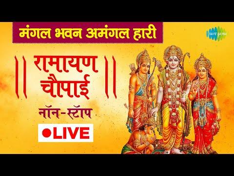 LIVE | रामायण चौपाई | Ramayan Chaupai | मंगल भवन अमंगल हारी | सम्पूर्ण रामायण | Ram Katha |  Nonsto