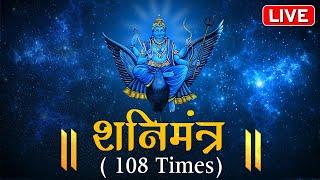 LIVE: शनि मंत्र जप करने से साढ़ेसाती दूर हो जाती है   शनिदेव मंत्र जाप   Shani Mantra
