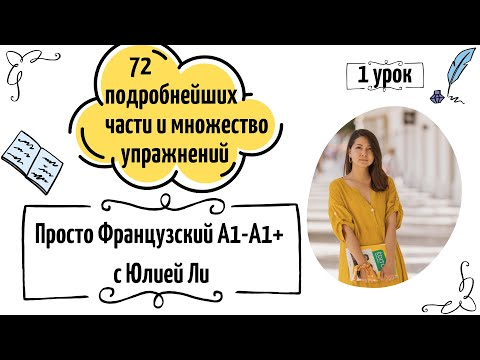 Онлайн-курс французского с нуля: 1 урок