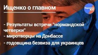 Ищенко о главном#5: миротворцы ООН в Донбассе, безвизе Украины и ЕС