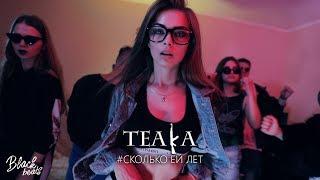 TEAKA - Сколько ей лет (Премьера клипа 2018)