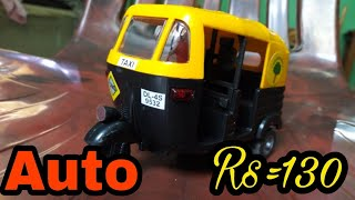 [Unboxing] of new generation CNG Auto Rickshaw scale model toy push and run