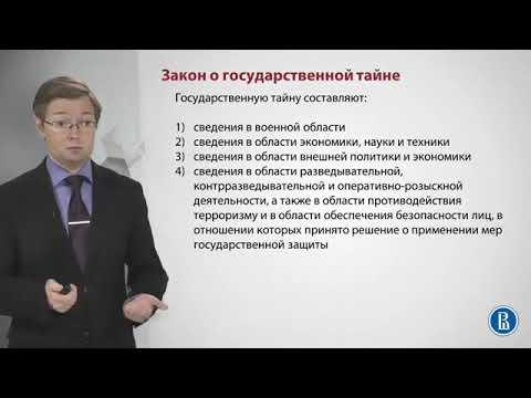 4. Государственная тайна