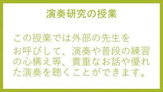 【音楽コース】2021紹介動画(Webガイダンス)
