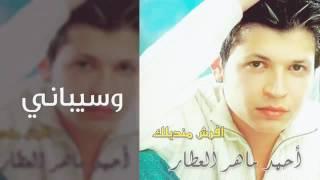تحميل اغاني احمد العطار وسيباني من البوم حلم حياتي 2004 MP3