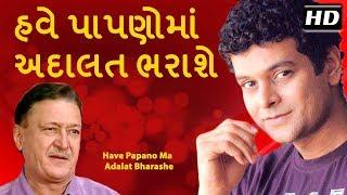 Have Papano Ma Adalat Bharashe -  Dharmendra Gohil - Superhit Gujarati Natak - Mukesh Rawal