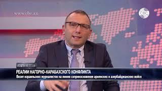 Армянской оккупации Нагорного Карабаха в Израильских СМИ