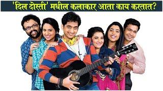 Dil Dosti Duniyadari: All Actors THEN & NOW |'दिल दोस्ती ' मधील कलाकार आता काय करतात? | Zee  Marathi