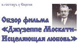 Джузеппе Москати-исцеляющая любовь-обзор фильма | видео 67